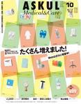アスクル医療・介護用品カタログ