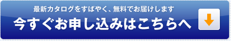 法人様向けアスクルカタログを無料配送するアスクルカタログ無料配送受付センターのご案内は【アスクルカタログ通販.com】へ。無料アスクルカタログのお申込みはこちらからどうぞ。